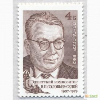 Почтовые марки СССР 1982. 75-летие со дня рождения композитора В.П.Соловьева-Седого