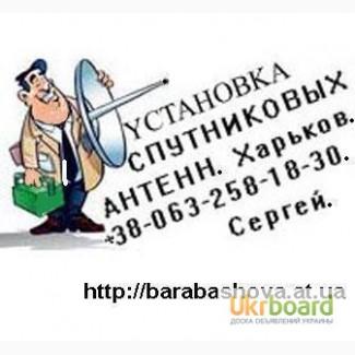 Установка спутниковой антенны Харьков. Спутниковое тв украина