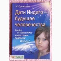 Дети Индиго - будущее человечества. Автор: Марина Куртышева