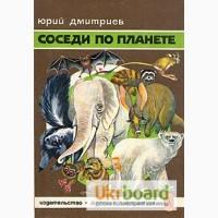 Юрий Дмитриев.Соседи по планете. Млекопитающие