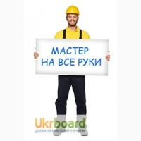 Домашний Мастер, муж на час в Киеве(все районы)