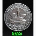 Настольная медаль 30лет 1й гвардейской ТА. Редкая.СССР 1973г