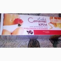 Lady Caramel--КРЕМ для депиляции тела(зоны бикини и подмышек)