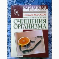Книги по Медицине