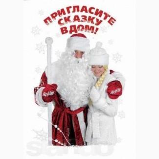 Поздравление от Деда Мороза и Снегурочки на дому