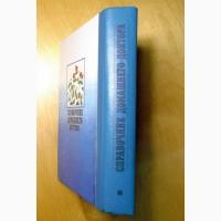 Справочник Домашнего Доктора: «Болезни и их симптомы, ; Фитотерапия