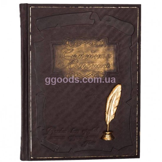 Родословная книга Семейная летопись Книга рода
