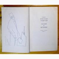 Ганс Христиан Андерсен. «Сказки и Истории». Двух том ник. (08, 15)