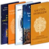 Набор учебников по Астрологии ИШВАРА. Рами Блект