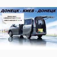 Пассажирские рейсы Киев Макеевка