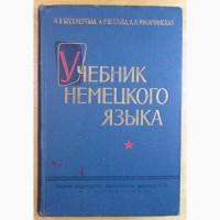 Н. В. Бессмертная, А. Р. Ветрова, Л. А. Миончинская. «Учебник Немецкого Языка»