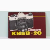 Продам Паспорт для фотоаппарата КИЕВ-20.Новый