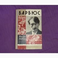 Барбюс. Ирина Гуро Лидия Фоменко. 1962