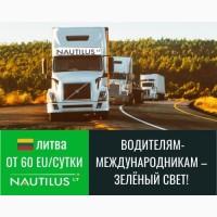 Требуется водитель-международник в Литву