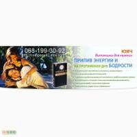 Раст. препарат для мужчин : витамины для потенции ЮЙЯНЧХУНЬ (ЮЯЧ) 1уп-3шт.Вся Украина