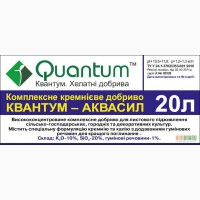 Квантум-Аквасил 20л., реализация от производителя.