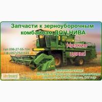 Запчасти для зерноуборочного комбайна дон-1500