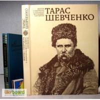 Тарас Шевченко Життя і творчість у документах фотографіях ілюстраціях 1991 Косян Паламарчу