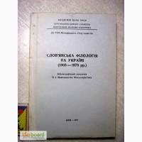 Слов янська філологія на Україні 1968-1976 рр. Ч.1. Мовознавство, фольклористика. Бібліогр