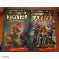 Книги Д.Емец серия Мефодий Буслаев 17 книг