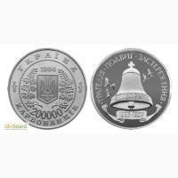 Монета 200000 карбованцев 1996 Украина - 10-лет Чернобыльской катастрофы