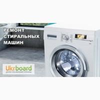 Недорогой ремонт стиральных машин на дому Мариуполь