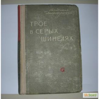 Владимир Добровольский. «Трое в серых шинелях» - 1948 год