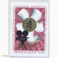 Почтовые марки СССР 1969. VI Международный кинофестиваль в Москве (7 22.7)