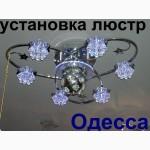 Аварийный вызов электрика в Одессе