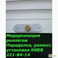 Переделка управления ролетов, ремонт ролет Киев