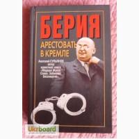 Берия. Арестовать в Кремле. Историческая хроника. Автор: А. Сульянов