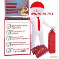 Обучение по пожарной безопасности. (Пожарно-технический минимум)