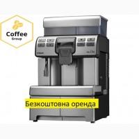 Оренда Кавоварка Saeco Aulka Top Coffee Group Lviv