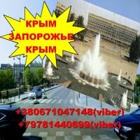 Ищу попутчиков для поездок Крым - Запорожье - Крым