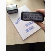 Подарочная печать на заказ. Штамп с приколом