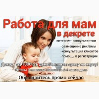 Удаленная работа подработка на дому для мамочек в декрете
