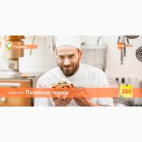 Требуется помощник повара с опытом 1 год