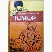 Туркменский Юмор. Перевод с туркменского