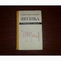 Физика в примерах и задачах - Бутиков Е.И., Быков А.А., Кондратьев А.С