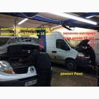 Ремонт Mercedes, ремонт Рено, диагностика Фольксваген, СТО в Одессе