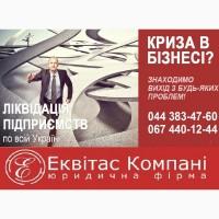 Закрытие ООО за 1 день. Полная ликвидация ООО быстро Киев