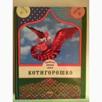 Продам детские книги Здатовласка, Котигорошко