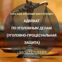 Юридичні послуги в Києві. Адвокат в Києві