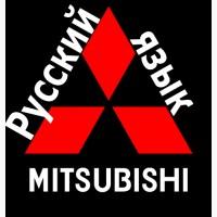 Русификация Mitsubishi Outlander III Pajero Sport Pajero IV Прошивка