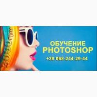 Курсы графического дизайна. Photoshop, 3D. До уровня Профи