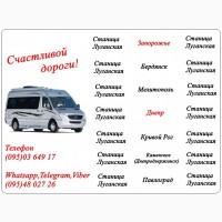 Автобусы Станица Луганская - Запорожье и обл., Днепр, Кривой Рог, Павлоград, Каменское