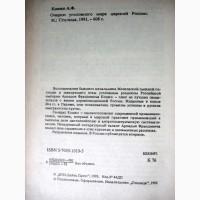 Кошко Очерки уголовного мира царской России 1992 Мемуары нач Московской сыскной полиции