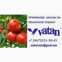 КУПИТЬ Парниковую пленку VATAN PLASTIK || Турция