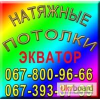Натяжные потолки Днепродзержинск