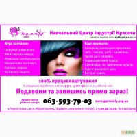 Учебный центр индустрии красоты «Гармония»